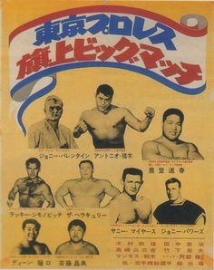 東京プロレス ( 格闘技 ) - ジャイアント馬場もん - Yahoo!ブログ Wrestling Posters, Women's Wrestling, 90s Culture, Japanese Wrestling, Japan Graphic Design, Vintage Posters, Vintage Images, Professional Wrestling, Jiu Jitsu