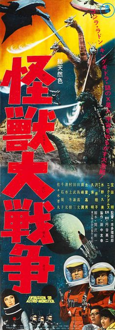 1965 The Great Monster War
