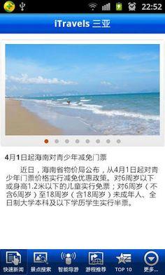 "iTravels·三亚<br>""爱旅游·三亚""是上海旅游网精心打造推出的一款移动应用产品,以""智能导游、移动服务""为核心理念,为广大游客提供最为详尽的三亚全市的景点游玩和吃住娱乐等全方位的旅游咨询服务。<br>""爱旅游·三亚""收集了目前上海最为全面、完整、及时的各类旅游信息和游玩资讯,共计:<br>- 10多个景点<br>- 超过200个讲解点<br>- 大量精美的照片和语音讲解<br>- 定期动态更新旅游信息咨询:餐饮、娱乐、休闲、演出等<br>- 三亚的交通指南和路线规划"