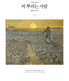 씨 뿌리는 사람 (반 고흐) -  네이버캐스트 Vincent Van Gogh, Poster, Painting, Animals, Google, Kunst, Animales, Animaux, Painting Art