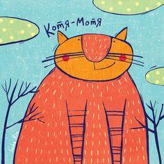 Котя Мотя
