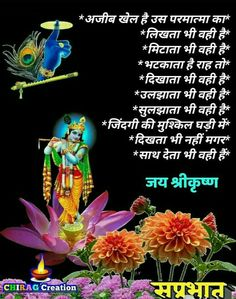 Krishna Quotes, Green Butterfly, Autumn Photography, Krishna Images, Hare Krishna, Morning Images, Real Life, Entertainment, Art