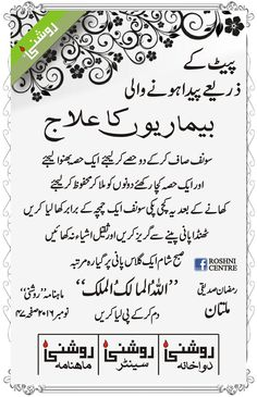 Har Bimari Ki Shifa Ka Wazifa Islamic Islamic Dua Islam Quran