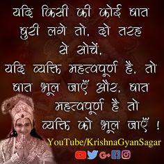Life Quotes Pictures, Inspirational Quotes Pictures, True Quotes, Words Quotes, Strong Quotes, Radha Krishna Quotes, Krishna Art, Mahabharata Quotes, Quitting Quotes