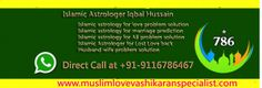 Best Islamic astrology services can help you to solve love marriage problem solution by islamic astrology by name and date of birth.