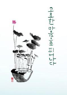 calligraphy_고요한 마음으로 피어나다
