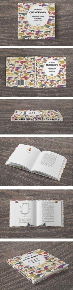 Ян Чихольд. Облик книги. Вёрстка. Дизайн книги.