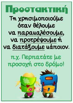 Letter Activities, Educational Activities, Grammar Posters, School Organisation, Learn Greek, Greek Language, Teaching Methods, School Lessons, Home Schooling