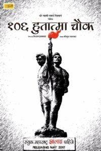 #APITConnect - 106 Hutatma Chowk- A film about Maharashtra http://bit.ly/23JqHXM