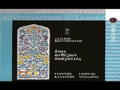 Γιαννης Καλατζης - Τα Τραγουδια Που Αγαπησα / Giannis Kalatzis - Best Songs - YouTube