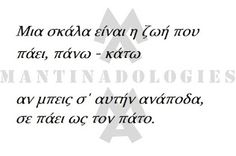 #mantinades #mantinada #kriti #μαντιναδες #μαντιναδα #κρητη Greek Quotes, Crete, Life Is Good, Good Things, Life Is Beautiful