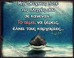 New Quotes, Wisdom Quotes, Motivational Quotes, Inspirational Quotes, Greek Quotes, Good To Know, Pilates, Picture Video, Jokes