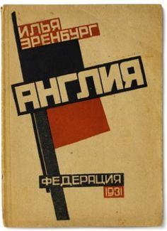 KHARYBIN, PAVEL. Il'ia Erenburg. Angliia (England).  Moscow: Federatsiia, 1931.