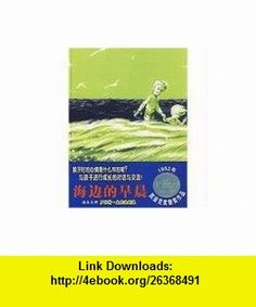 1 Morining in Maine (Chinese Edition) (9787539150352) Robert McCloskey , ISBN-10: 7539150351  , ISBN-13: 978-7539150352 ,  , tutorials , pdf , ebook , torrent , downloads , rapidshare , filesonic , hotfile , megaupload , fileserve