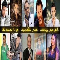 افلام العرب: تحميل اوبريت مركب واحده Mp3 سمسم شهاب واحمد العيسو...