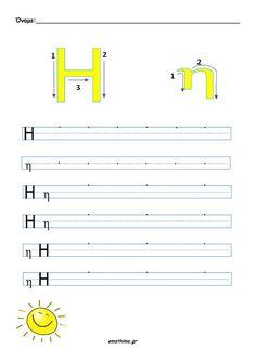 Picture Greek Language, Book Activities, Chart, Math Equations, Lettering, Education, School, Books, Greek Alphabet