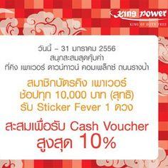 โปรโมชั่น King Power Sticker Fever สะสมรับ Case Voucher สูงสุด 10%