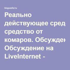 Реально действующее средство от комаров. Обсуждение на LiveInternet - Российский…
