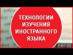 Как быстро выучить 100 английских слов   Техника изучения иностранного языка. 12+ - YouTube Youtube