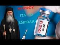 Μητροπολίτης Μόρφου Νεόφυτος - Μιλάει για το εμβόλιο - YouTube Water Bottle, Drinks, Youtube, Travel, Drinking, Beverages, Viajes, Water Bottles, Drink