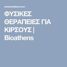 ΦΥΣΙΚΕΣ ΘΕΡΑΠΕΙΕΣ ΓΙΑ ΚΙΡΣΟΥΣ   Bioathens