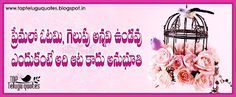 top telugu quotes: best saying love telugu quotes with images on life. Inspiring Quotes About Life, Inspirational Quotes, Love Quotes In Telugu, Best Quotes, Life Quotes, Wallpaper Free Download, Life Images, Wallpaper Quotes, Quote Of The Day