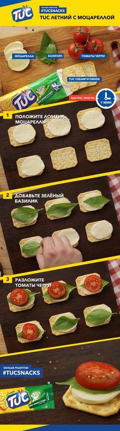 TUC летний с моцареллой. Такой простой классический летний рецепт. Неужели были сомнения, что мы не добавим к нему хрустающий крекер)?  Возьми TUC Sourcream&onion - это со сметаной и луком, моцареллу, томаты черри и базилик. Дальше всё очевидно: моцареллу положи на крекер, затем базилик и разрезанный надвое томат.  #tucsnacks #tuc