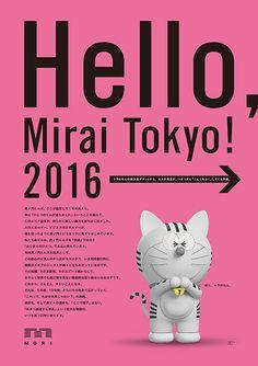 Hello, Mirai Tokyo! 2016 2016年01月04日 朝刊 全15段 森ビル
