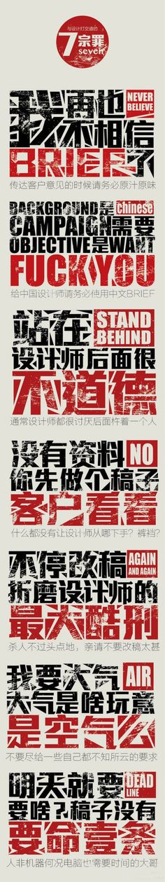 Asian Typographic Chinese 超酷!!!!