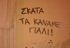 .. Wall Quotes, Love Quotes, Fighter Quotes, Graffiti Quotes, Street Quotes, Funny Greek, Book Wall, Life Motivation, Some Words