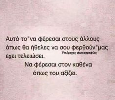 Greek Quotes, True Words, Picture Quotes, Wisdom, Sayings, Sofa, Pictures, Photos, Settee