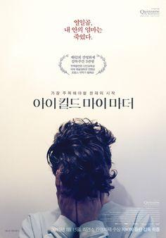 "Korean Poster for ""I KILLED MY MOTHER"" 아이 킬드 마이 마더"