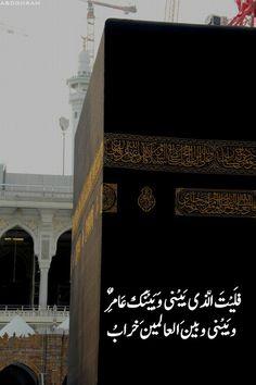 ياااربي...♣ Quran Quotes, Arabic Quotes, Arabic Writer, Allah, Mecca Wallpaper, Watermelon Art, Beautiful Arabic Words, Islam Facts, Islam Religion