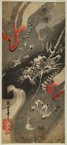 Dragon in Clouds, by Utagawa Hiroshige「歌川 広重」(1830-39)