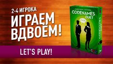 ВО ЧТО ПОИГРАТЬ ВДВОЁМ? Настольная игра «CODENAMES DUET»: ИГРАЕМ! // Let... Lets Play, Board Games, Let It Be, Books, Role Playing Board Games, Livros, Tabletop Games, Livres, Book