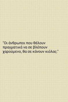 Greek Quotes, True Stories, Humor, Math Equations, Words, Tips, Theory, Clothes, Outfits