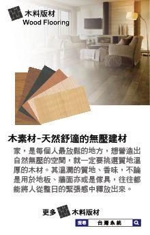木素材─天然舒適的無壓建材