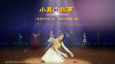 Myanmar Christian music (ရှောင်ကျန်းရဲ့ ပုံပြင်) Musical Drama God is Love Teatro Musical, Christian Movies, Christian Music, Drama, Musical Gospel, Films Chrétiens, Old Best Friends, Evil World, Tagalog