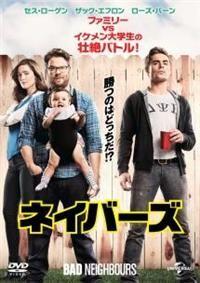 ★★ネイバーズ - ツタヤディスカス/TSUTAYA DISCAS - 宅配DVDレンタル