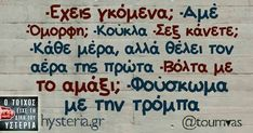 Greek Quotes, Just For Laughs, Funny Quotes, Humor, Words, Smile, Funny Phrases, Cheer, Funny Qoutes