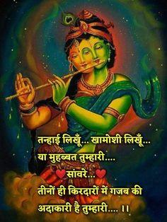 Krishna Quotes In Hindi, Radha Krishna Love Quotes, Radha Krishna Images, Radha Krishna Photo, Lord Krishna, Krishna Krishna, Mahakal Shiva, Lord Shiva, Live And Learn Quotes