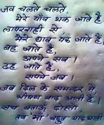Image result for maa in hindi