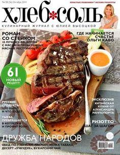 ХлебСоль. № 8 (октябрь 2014)