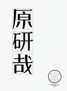 curved. Logo Sign, Typography Logo, Logos, Word Design, Text Design, Chinese Fonts Design, Japan Logo, Japanese Typography, Typographic Design
