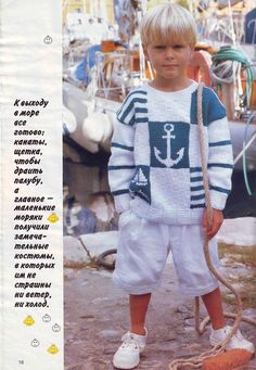 """Photo from album """"Diana маленькая 1997 sv"""" on Yandex. Boys Sweaters, Baby Knitting Patterns, Kids And Parenting, Boy Fashion, Baby Dress, Little Boys, Diana, Knit Crochet, Creations"""