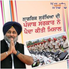 Punjab becomes the first state in India to launch Rapid Rural Police Response system under which the police teams are specially designated for villagers' law and order issues. Such teams will respond within 20 minutes to any phone call made at Helpline Number 100. #progressivepunjab #akalidal #sukhbirsinghbadal
