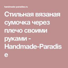 Стильная вязаная сумочка через плечо своими руками - Handmade-Paradise