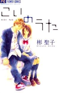 Read Koi no Uta Online Manga One Sided Love, Online Manga, Poems Beautiful, A Classroom, Free Manga, Love Poems, Shoujo, Koi, Love Story