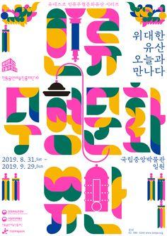 Kids Graphic Design, Graphic Design Layouts, Graphic Design Posters, Typo Poster, Typographic Poster, Font Design, Typography Design, Buch Design, New Years Poster