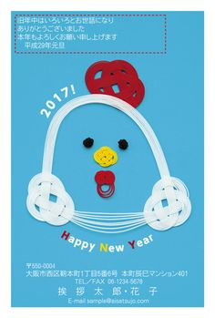 にわとり登場、酉年のはじまりです! #年賀状 #デザイン #酉年 Chinese Crafts, Chinese Festival, Clever Design, Illustrations And Posters, Chinese New Year, Cny 2017, Happy New Year, Packaging, Graphic Design